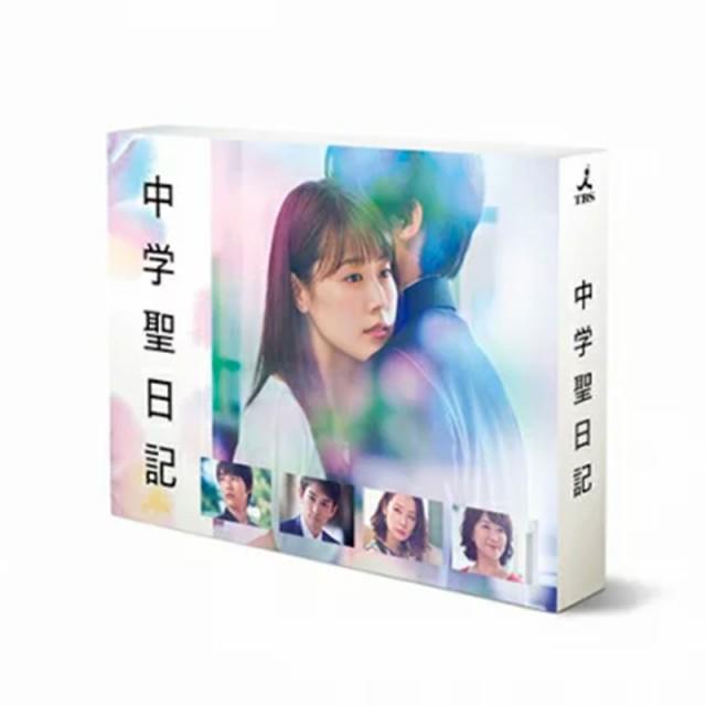 【送料無料】 有村架純 中学聖日記 Blu-ray BOX