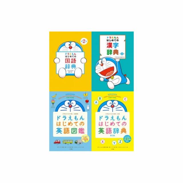 【送料無料】 小学館 「ドラえもんはじめての」辞...