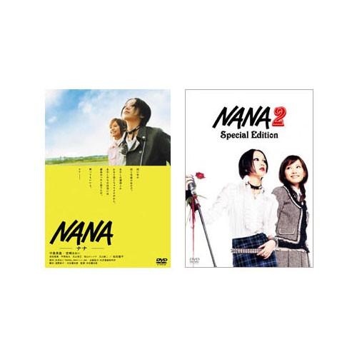 【送料無料】 NANA -ナナ- 1&2 スペシャル・エデ...