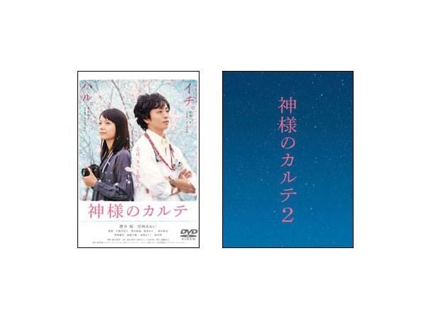【送料無料】 神様のカルテ 1&2 DVD スペシャル・...