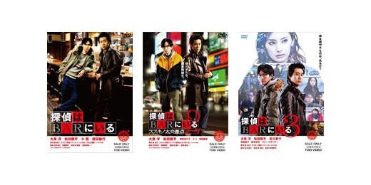 【送料無料】 探偵はBARにいる 1-3 【DVD通常版】...