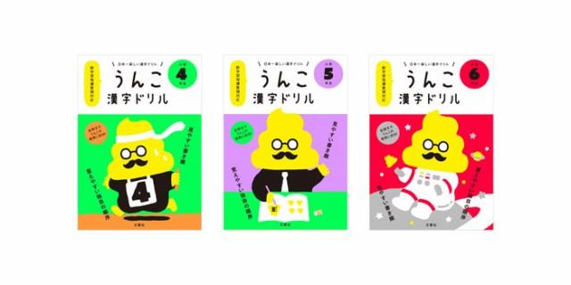 【送料無料】 日本一楽しい漢字ドリル うんこか...