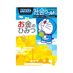 【送料無料】 ドラえもん社会ワールド (既10巻)...