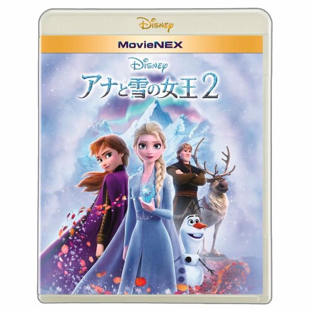 【送料無料】 アナと雪の女王2 MovieNEX