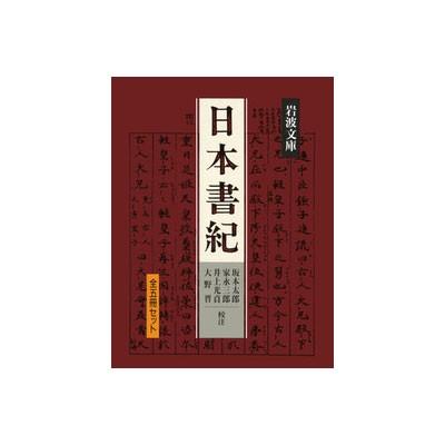 【送料無料】 日本書紀 全5冊セット