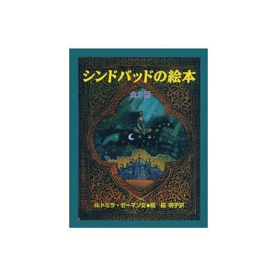 【送料無料】 シンドバッドの絵本 全3冊セット