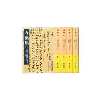 【送料無料】 万葉集セット(全5冊)