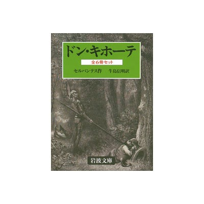 【送料無料】 ドン・キホーテ 全6冊セット