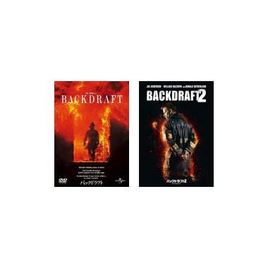 【送料無料】 バックドラフト 1&2 DVD セット