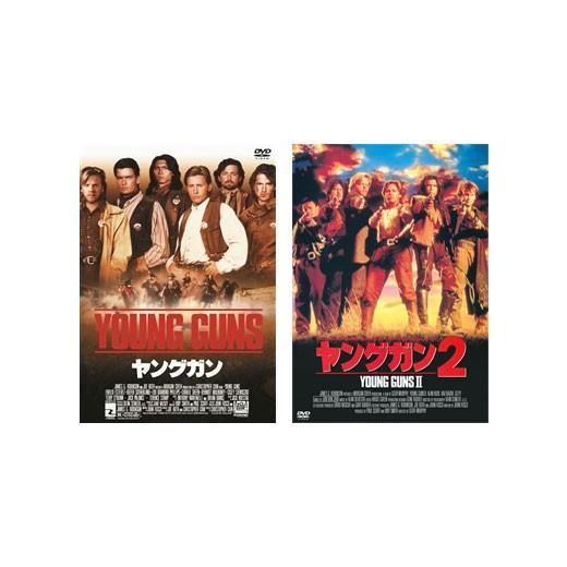 【送料無料】 ヤングガン 1&2 DVD セット