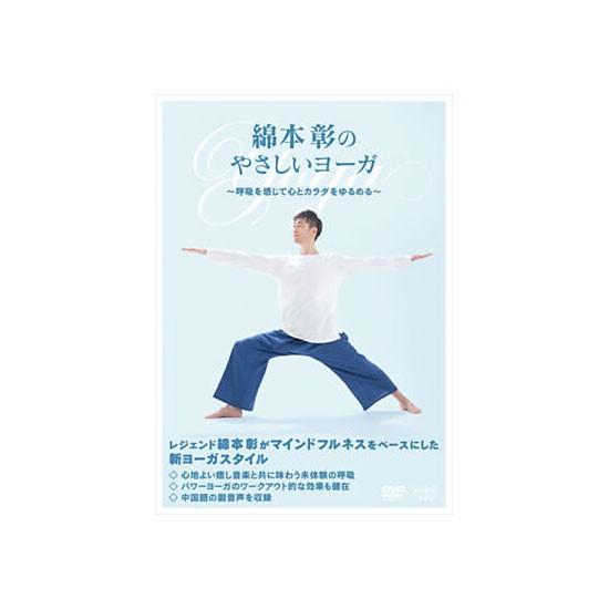 【送料無料】 綿本彰のやさしいヨーガ 〜呼吸を感...
