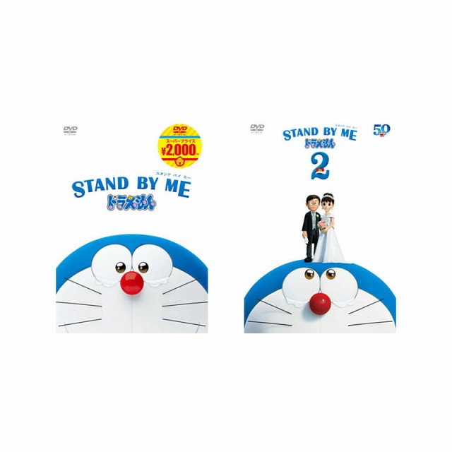 【送料無料】 STAND BY ME ドラえもん 1&2 DVDセ...