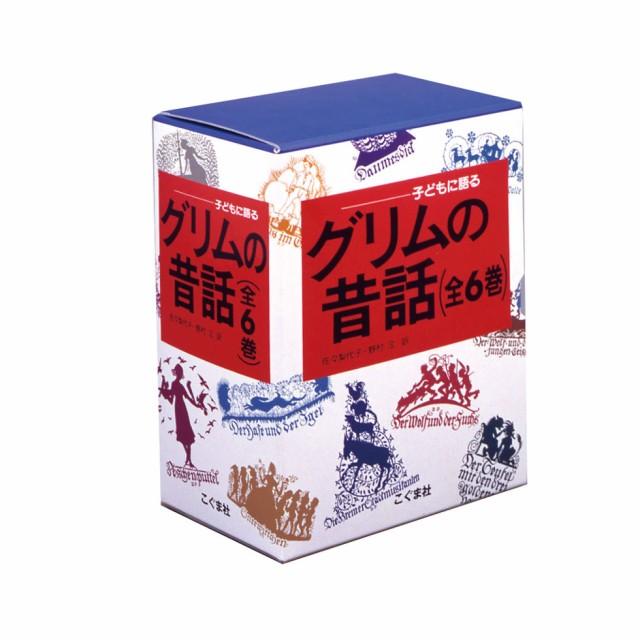 【送料無料】 子どもに語る グリムの昔話(全6巻...