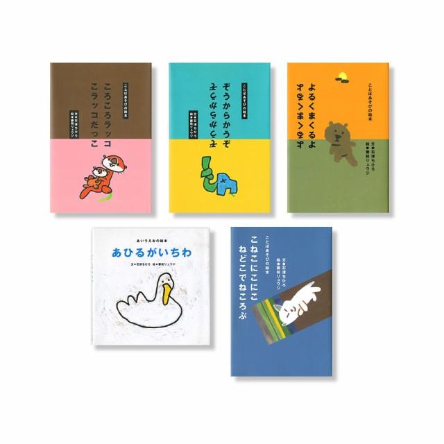 【送料無料】 ことばあそび絵本セット(全5冊)
