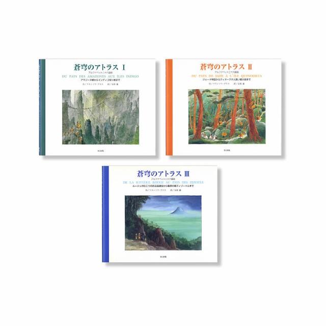 【送料無料】 蒼穹のアトラス全3巻