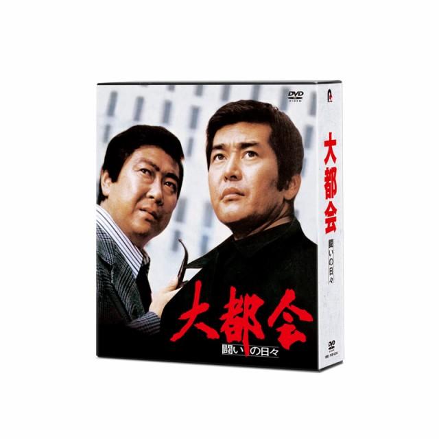 【送料無料】 「大都会-闘いの日々-」 DVD