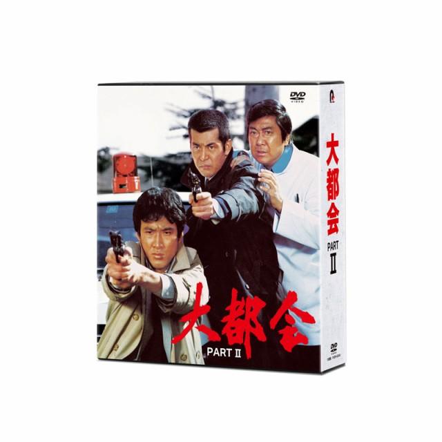 【送料無料】 「大都会 PARTII」 DVD