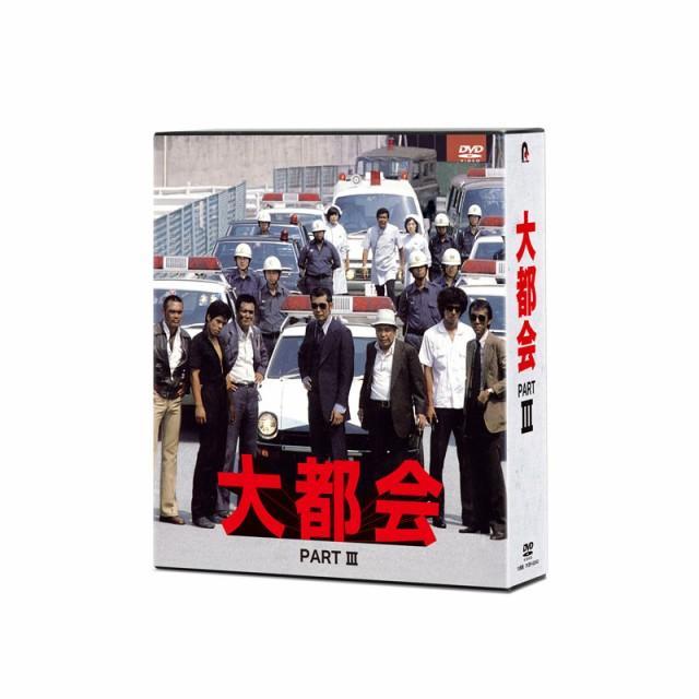 【送料無料】 「大都会 PART III」 DVD