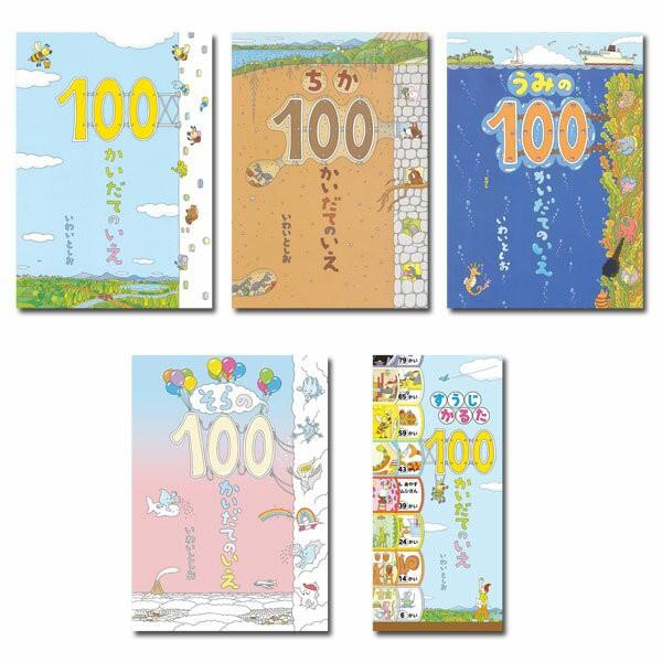 【送料無料】 100かいだてのいえ 4作 + すうじか...