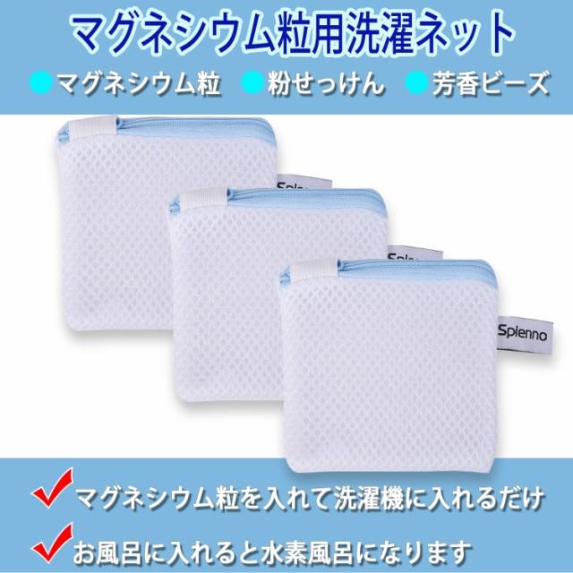 小型洗濯ネット 洗剤ネット マグネシウム粒 粉せ...