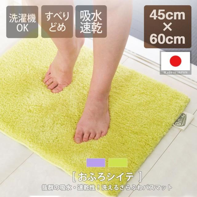 バスマット 速乾 大判 洗える 45×60cm 浴室マッ...