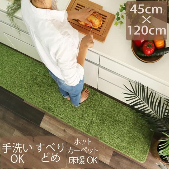 キッチンマット おしゃれ 洗える 45×120cm 滑り...