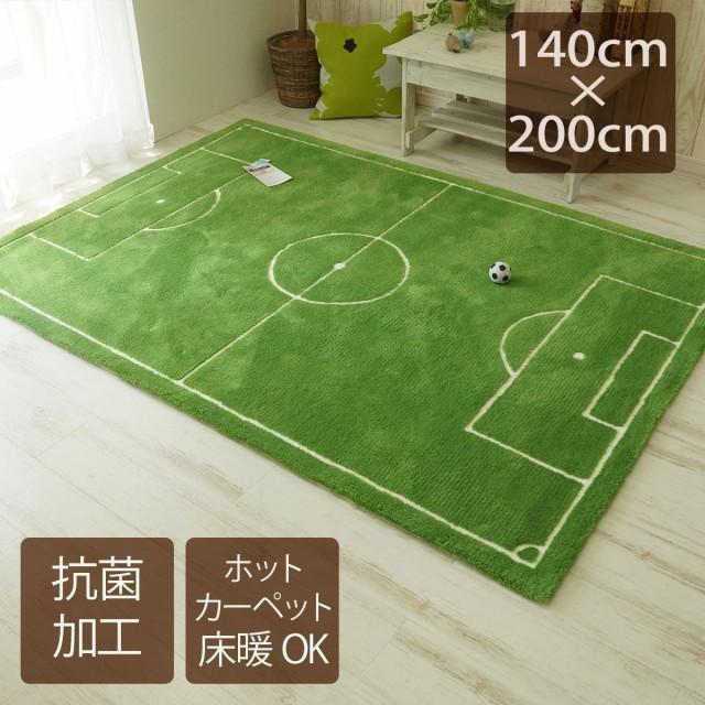 ラグ おしゃれ ラグマット 140×200cm 1.5畳 長方...