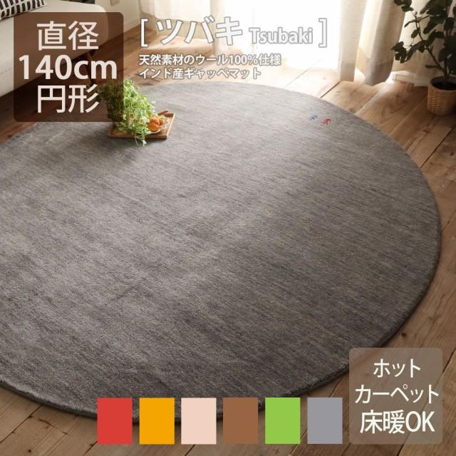 ラグ 円形 厚手 ラグマット 直径140cm 天然素材 ...