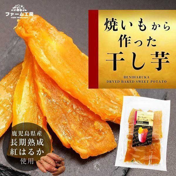 干し芋 紅はるか 送料無料 焼き芋から作った干し芋 鹿児島県産  計200g (100g×2袋)  美味しさには 訳あり 国産 1000円ぽっきり 半生