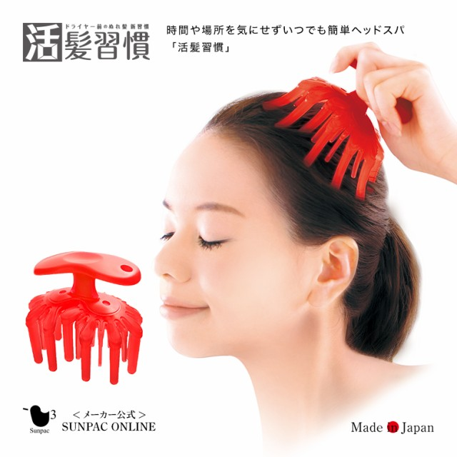 サンパック公式 活髪習慣 頭皮 マッサージ 生え際...