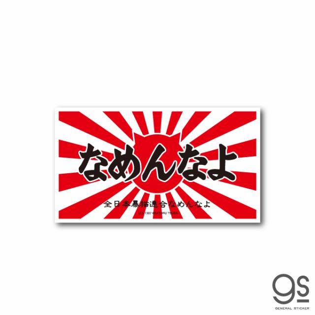 なめ猫 ロゴ 03 キャラクターステッカー 懐かし 8...