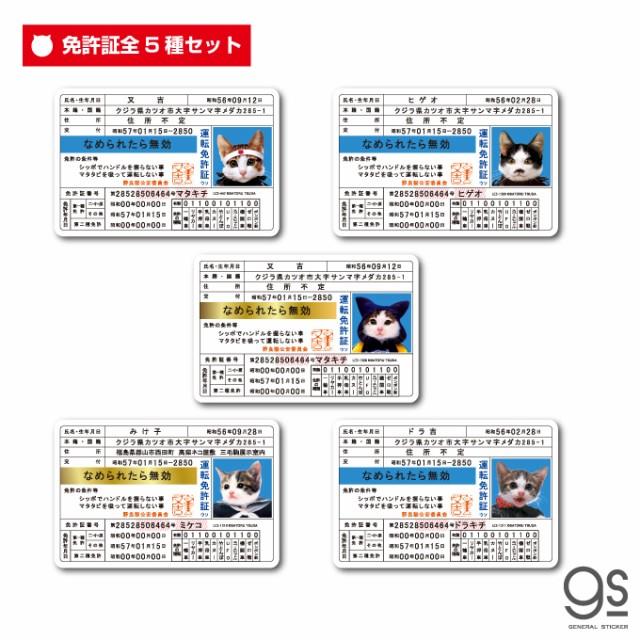 【全5種セット】 なめ猫 免許証セット まとめ買い...