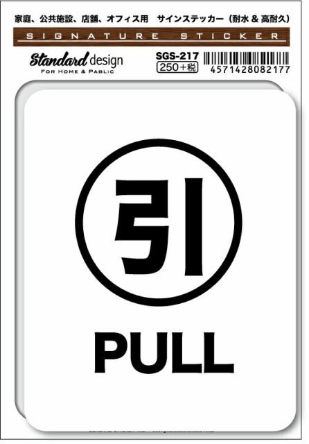 SGS217 サインステッカー 引 PULL ステッカー 識...