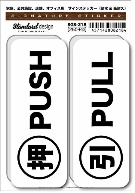 SGS218 サインステッカー 押 PUSH 引 PULL ステッ...