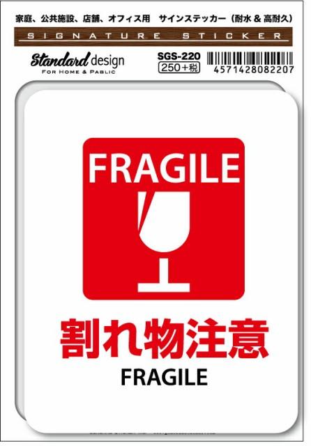 SGS220 サインステッカー FRAGILE 割れ物注意  ス...