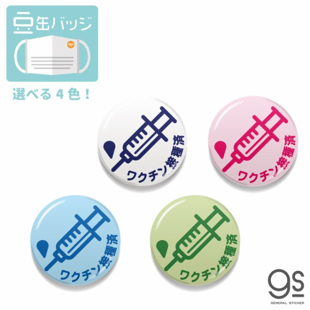 【選べる4色】 豆缶 マスクにつける缶バッジ ワク...