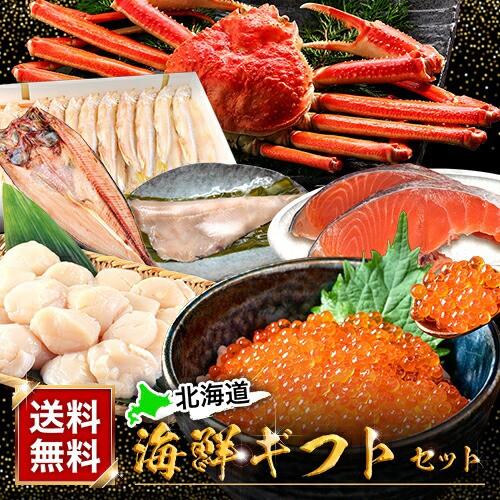 送料無料 場外市場 海鮮ギフト福袋 / ずわいがに いくら 縞ほっけ 帆立 ししゃも ほっけ刺身 鮭切身  ふっこう 復興福袋 食品ロス 北海道