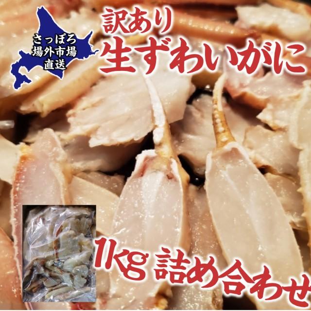 \再入荷/ 送料無料 生ずわいがに 詰め合わせ 1kg / 北海道 ズワイガニ カニ かに 海鮮ギフト ポーション かにしゃぶ むき身 グルメ コ