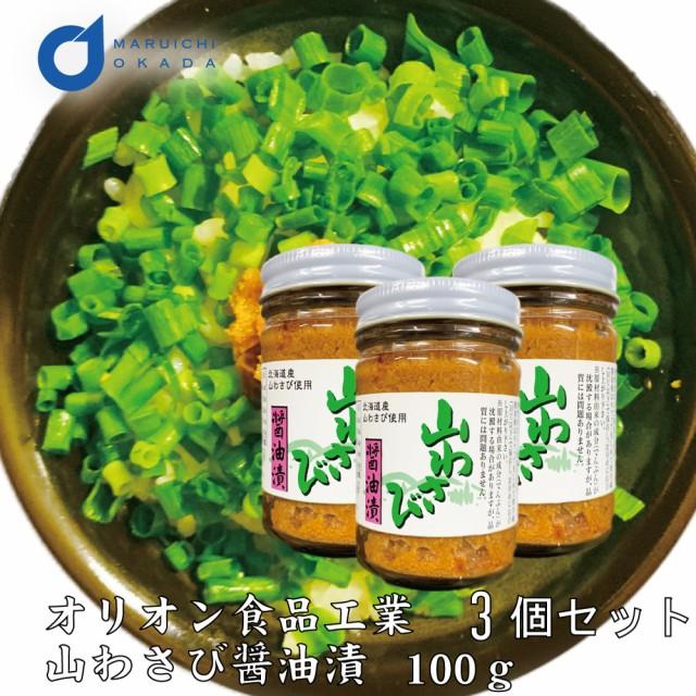 山わさび醤油漬 1本(100g)×3個セット オリオン食...