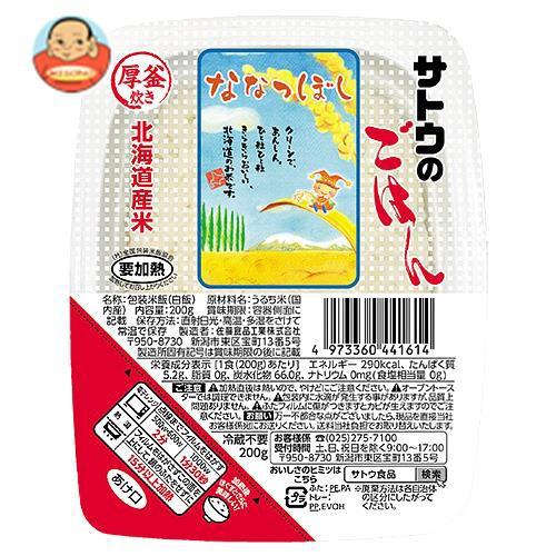 送料無料 サトウ食品 サトウのごはん 北海道産な...