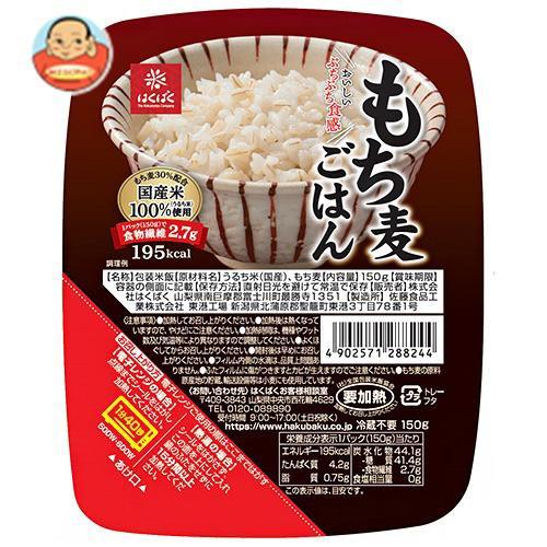 送料無料 【2ケースセット】はくばく もち麦ごは...