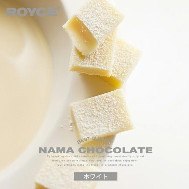 ロイズ 生チョコレート ホワイト×2個セット ROYC...