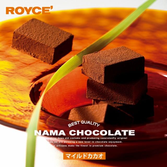 ロイズ 生チョコレート マイルドカカオ ROYCE 北...