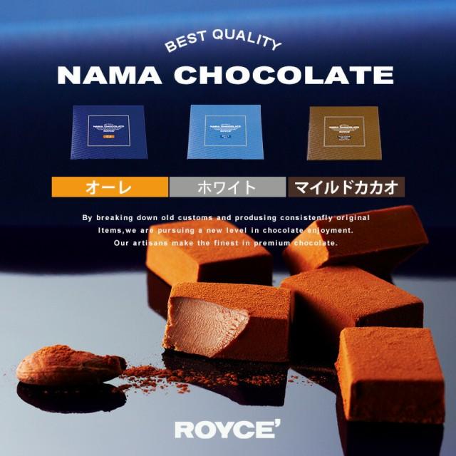 ロイズ 生チョコレート 人気3種詰め合わせ【オー...
