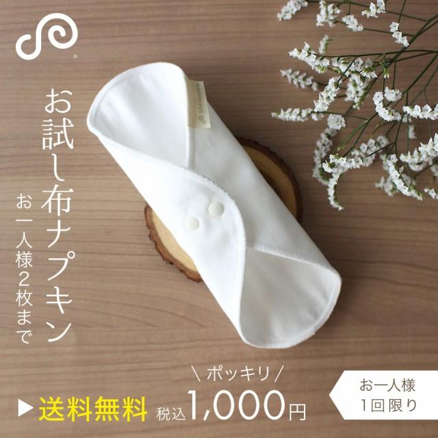 【送料無料】[おひとり様1回限り]お試し布ナプ...