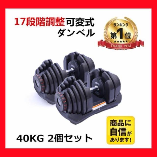 ダンベル 可変式 80kg 40kg×2個セット 鉄アレイ ...