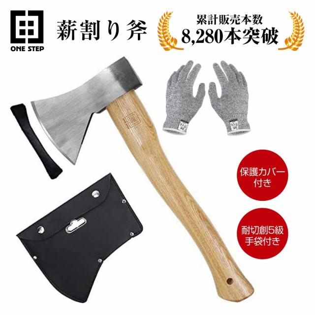 手斧 薪割り おの 手斧セット キャンプ 焚き火用 ...