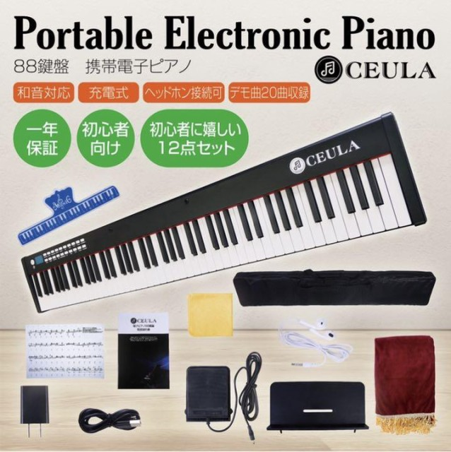 電子ピアノ 88鍵盤 初心者 入門用 充電可能 軽量 ...