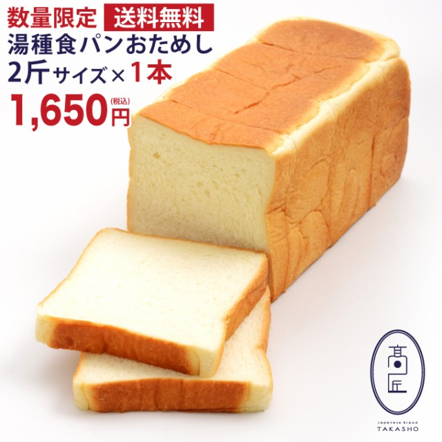 【2斤サイズ×1本】数量限定!高匠(たかしょう) 湯種食パン おためし 1本 ※お一人様1本限り※ 高級食パン 焼き上げ当日発送 お取り寄