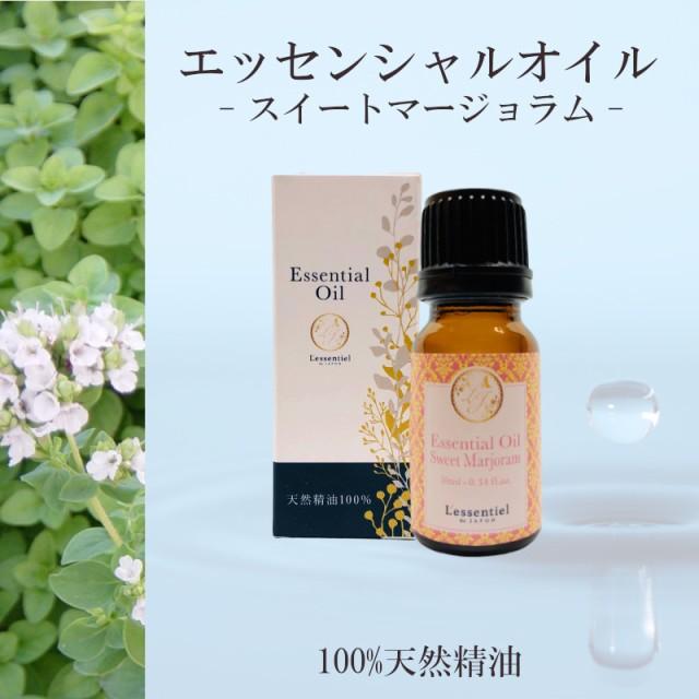 【スイートマジョラム】精油 10ml 箱付 甘い香り ...